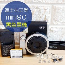 菲林因斯特 ~ 富士 mini90 拍立得相機 黑色 ~fujifilm mini 90
