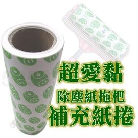 奇寧寶PC館 140002~03 滾筒 膠黏紙 補充包  補充紙捲   耗材 買10送1