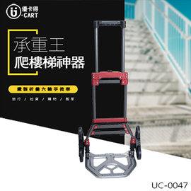 【U-cart 優卡得】68公斤負重!爬梯神器! 鐵製折疊六輪手推車