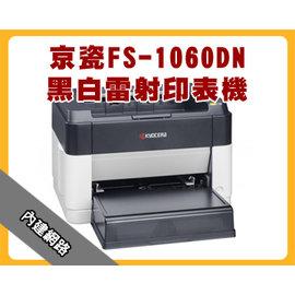 ◤內建 ◢京瓷KYOCERA FS~1060DN 黑白雷射印表機 貨 1年零件  內建雙面