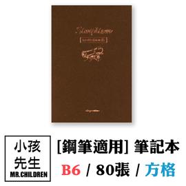 【小滿文具室】珠友 NB-32261 B6/32K 方格筆記/記事本(鋼筆適用)(5X5mm)