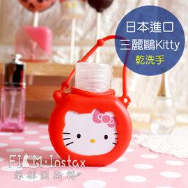 菲林因斯特《Kitty乾洗手》  三麗鷗 Hello Kitty 凱蒂貓 酒精 消毒 殺菌