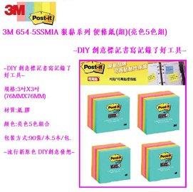 3M 654~5SSMIA 狠黏系列 便條紙 組  亮色5色組  ~DIY 標記書寫記錄了