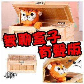 ~MIGO SHOP~~無聊盒子 有聲版 升級版!!~沒附電池~~小老虎公仔無聊的盒子Us