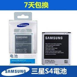 三星S4電池 s4 盒裝電池 I9500 電板 2600毫安 I9500 I9505 電池