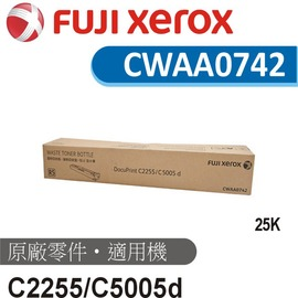 Fuji Xerox 富士全錄 貨 C2255 C5005d 廢碳粉收集盒  25K  C