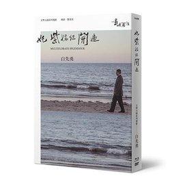 合友唱片 島嶼寫作2 奼紫嫣紅開遍  BD DVD 作家小傳  The Inspired