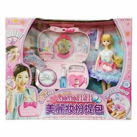~MIMI WORLD~MIMI娃娃~美麗妝扮提包組  化妝遊戲組 MI15500