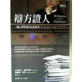 ~企鵝 T_社會政治_D160882B~辯方證人:一個心理學家的法庭故事—人與法律5