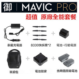 ~eYe攝影~ DJI 御 Mavic Pro Combo 全能套餐 豪華套組 貨 4K