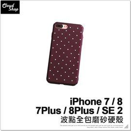 Cloud Shop 波點磨砂硬殼 iPhone7  7 plus IP7 手機殼 超薄
