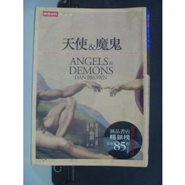 ~書寶 書T1╱一般小說_MLB~天使與魔鬼_ 360_丹.布朗