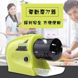 【我們 商城】電動磨刀器 SWIFTY SHARP 廚房 自動 磨刀石 磨剪刀 磨刀機 刀