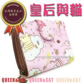 貝格美包館 短夾加扣 淡粉雲朵貓 皇后與貓 製防水包 皮夾 零錢包 滿額免