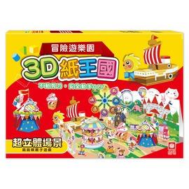 6060~14 3D紙王國~冒險遊樂園