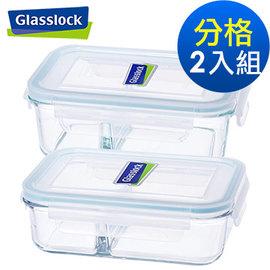 【Glasslock】強化玻璃微波保鮮盒 - 親子分格2件組(分隔款)