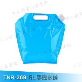 ~大山野營~中和安坑 TNR~269 5L 手提水袋 儲水袋 蓄水袋 摺疊水袋 登山 露營