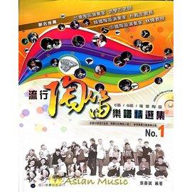 亞洲樂器 陶笛樂譜 集 第1冊   陶笛   附示範 伴奏mp3光碟   示範曲以陶笛樂器