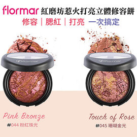 Flormar 红磨坊惹火打亮立体修容饼(9g) 粉红珠光 /珊瑚金光 两款可选【美丽贩售机】