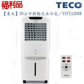 (福利品)【TECO東元】30公升移動式水冷扇/XYFXA3088