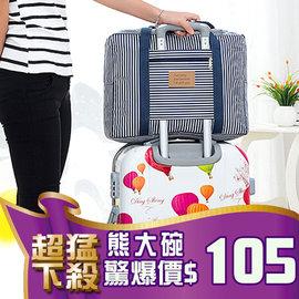 B145牛津布收納袋 手提包 行李 掛袋 收納包 收納袋 牛津布 搬家 旅行 容量大