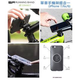 【eYe攝影】SP BIKE BUNDLE 單車手機架組 53400 iPhone 7 6S 6 4.7