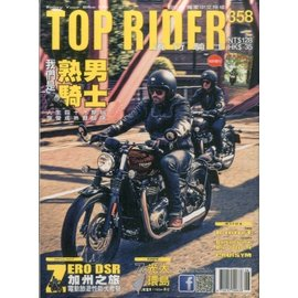 騎士雜誌-月刊_第358期