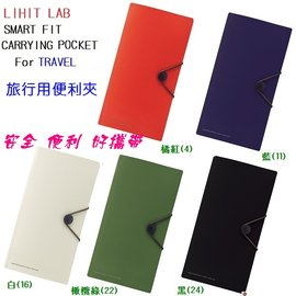 LIHIT LAB SMART FIT CARRYING POKET For TRAVEL