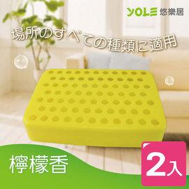 ~YOLE悠樂居~凍凝去味芳香劑~檸檬 2入 #1035027 汽車 浴室 廁所 室內空氣