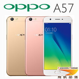 【3G/32G】 OPPO A57 5.2吋八核心4G+3G雙卡智慧型手機 - 附保護貼+矽膠軟殼