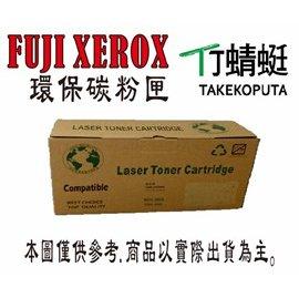 ~竹蜻蜓~FUJI XEROX 富士全錄 CT350936 黑色環保碳粉匣