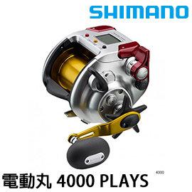 漁拓釣具 SHIMANO 電動丸 4000 PLAYS ^(電動捲線器^)