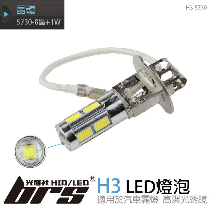 ~BRS光研社~H3 5730 8晶 1W LED 燈泡 霧燈 ALTIS RAV4 TE