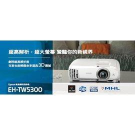 高傳真音響~EPSON EH~TW5300~家庭劇院投影機│劇院級高解析度│1080P高畫