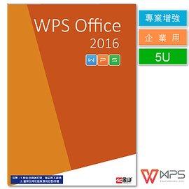 WPS office 2016 增強版 5U