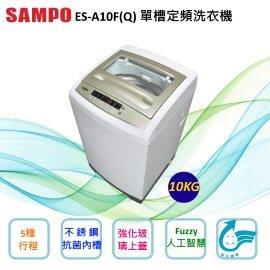 SAMPO聲寶 10公斤 ES-A10F(Q) 全自動單槽洗衣機