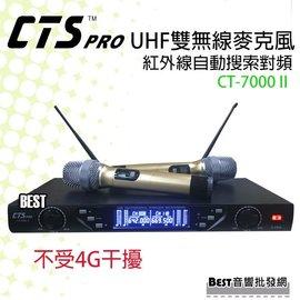 (( best音響批發網 ))*(CT-7000 II)第II代UHF雙頻無線手握麥克風(金黃管身)~紅外線自動對頻.不受4G干擾