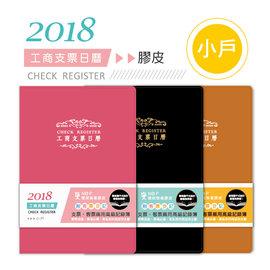 青青 CHOICE系列 CD~54 2018 小戶 支票日曆~膠皮
