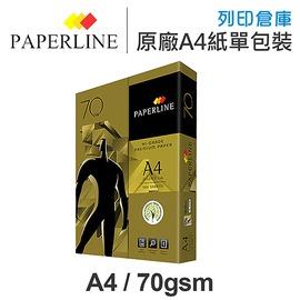 PAPERLINE GOLD金牌多 影印紙 A4 70g  單包裝