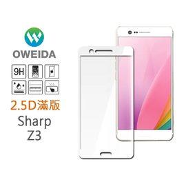 降價~超取免運~6期0利率【oweida】SHARP Z3 滿版鋼化玻璃保護貼(白)