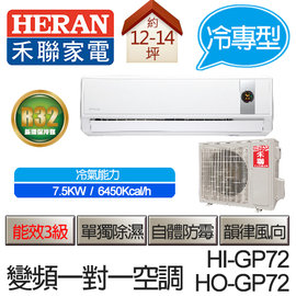 HERAN 禾聯 冷專 變頻 分離式 一對一 冷氣空調 HI~GP72  HO~GP72(