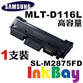 SAMSUNG MLT~D116L^(高容量^) 相容環保碳粉匣^(黑色^)一支~ ~SL