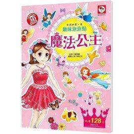 女孩的第一本趣味泡泡貼紙書:魔法公主(內附公主故事場景、可重複撕貼公主泡泡貼)