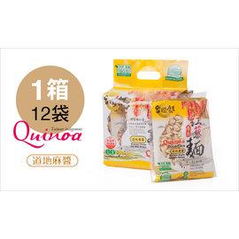 臺灣原生種紅蔾~紅藜麵X12袋 道地麻醬紅蔾麵 附調味包