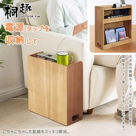 【桐趣】晓木屋电线路由器收纳盒-幅40cm