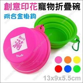 MorePet~ 印花寵物折疊碗~附合金掛鉤~6色.食用級矽膠