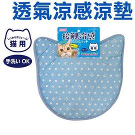 宅貓購~ MARUKAN~CT~315 全年 貓咪專利透氣涼感涼墊 ~冬夏兩用型