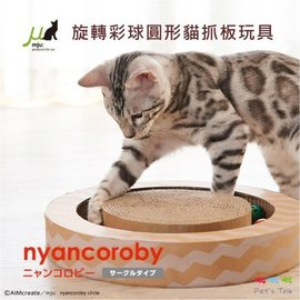 Pet s Talk^~ AIM CREATE mju系列~旋轉彩球圓形貓抓板玩具