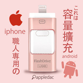 8G  送beats包包 8G 128G iPhone 7 6S 6 SE 安卓 手機隨