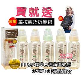 小獅王辛巴S.6111 PPSU葫蘆大奶瓶320ML*6支,限量加贈蘿拉輕巧折疊包
